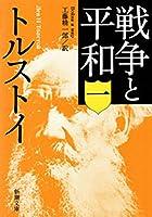 戦争と平和(一)(新潮文庫)