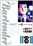 バーテンダー 8 (ジャンプコミックス デラックス)