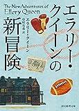 エラリー・クイーンの新冒険【新訳版】 (創元推理文庫)