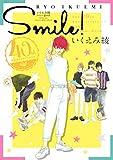 いくえみ綾 デビュー40周年スペシャルアニバーサリーブック SMILE! (ホーム社書籍扱コミックス)