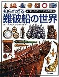 知られざる難破船の世界 (「知」のビジュアル百科)