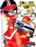 スーパー戦隊 Official Mook 20世紀 2000 未来戦隊タイムレンジャー (講談社シリーズMOOK)