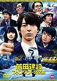 前田建設ファンタジー営業部[DVD]