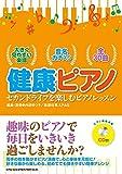 健康ピアノ セカンドライフを楽しむピアノレッスン(CD付)