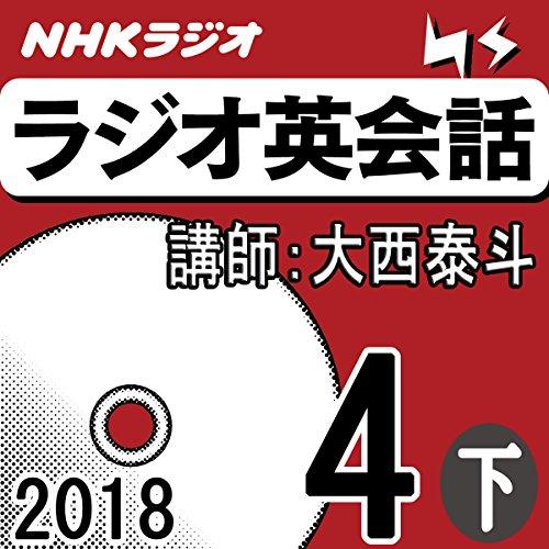 『NHK ラジオ英会話 2018年4月号(下)』のカバーアート