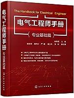 电气工程师手册(专业基础篇)