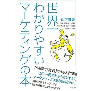 世界一わかりやすいマーケティングの本                   著者:                                                                                                                                 山下 貴史                               ナレーター:                                                                                                                                 山口 孝史                      再生時間: 3 時間  24 分     10件のカスタマーレビュー     総合評価 3.5