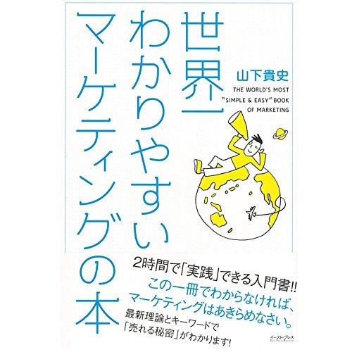 『世界一わかりやすいマーケティングの本』のカバーアート
