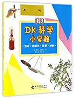 DK科学小实验:生长 热和冷 感觉 运动