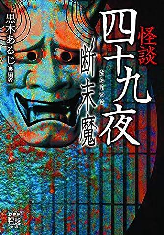 怪談四十九夜 断末魔 (竹書房怪談文庫)