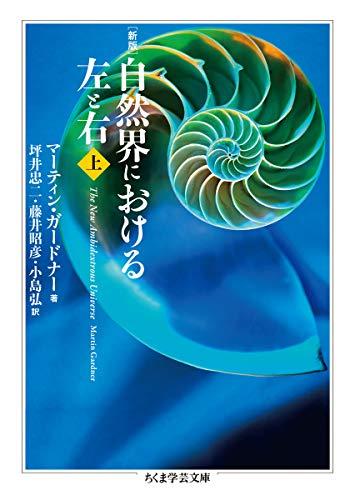 新版 自然界における左と右 上 (ちくま学芸文庫)