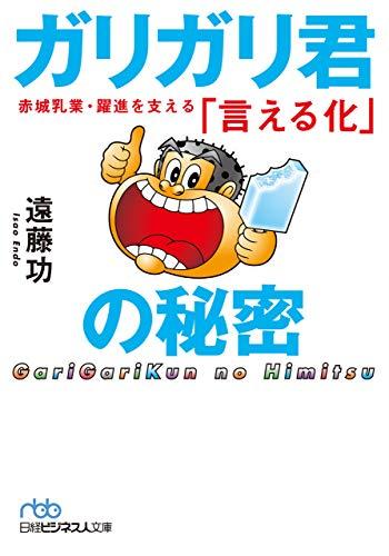 ガリガリ君の秘密 赤城乳業・躍進を支える「言える化」 (日本経済新聞出版)