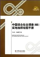 中国综合社会调查(CGSS)实地抽样绘图手册 王卫东 中国社会出版社 9787508739885