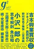 g2 ( ジーツー ) vol.2