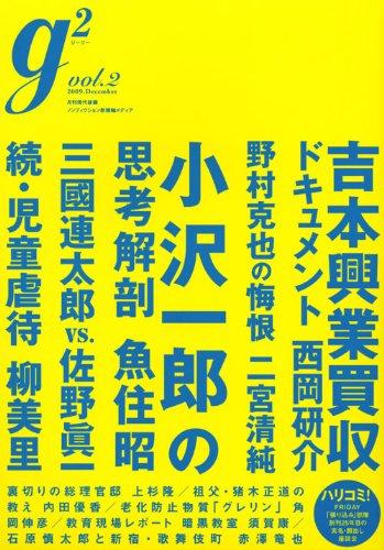 g2 ( ジーツー ) vol.2の詳細を見る