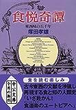食悦奇譚―東西味の五千年 (中公文庫)