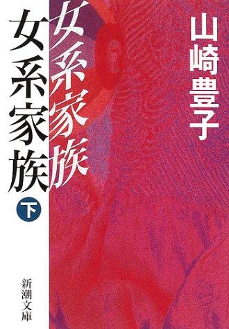 女系家族〈下〉 (新潮文庫)