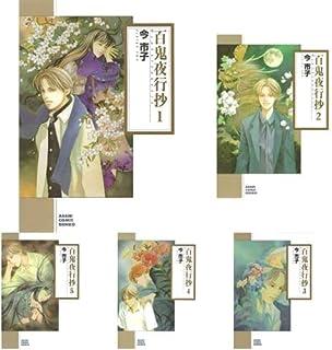 百鬼夜行抄 (コミック文庫) 1-18巻 新品セット