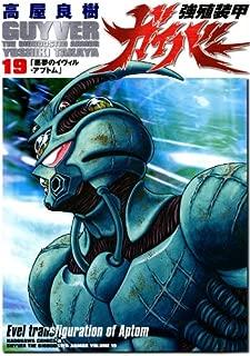 強殖装甲ガイバー(19) (角川コミックス・エース)