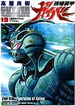 表紙: 強殖装甲ガイバー(19) (角川コミックス・エース)   高屋 良樹