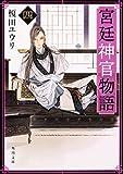 宮廷神官物語 四 (角川文庫)