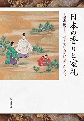 日本の香りと室礼:伝えていきたい美しい文化