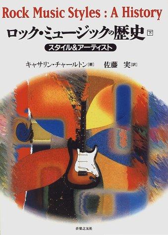 ロック・ミュージックの歴史[下]