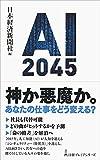 AI2045 日経プレミアシリーズ