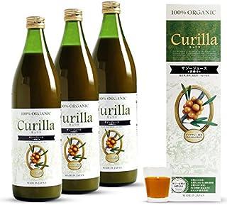 キュリラ サジー 実が丸ごと入った濃い サジージュース(黄酸汁) 900ml オーガニック ストレート3本セット