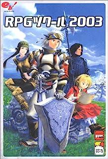 RPGツクール 2003