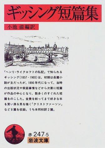 ギッシング短篇集 (岩波文庫)