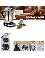 ماكينة تحضير القهوة العربية من دلة العرب