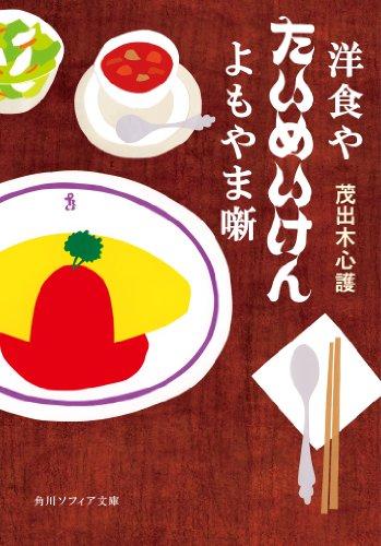 洋食や たいめいけん よもやま噺 (角川ソフィア文庫)の詳細を見る