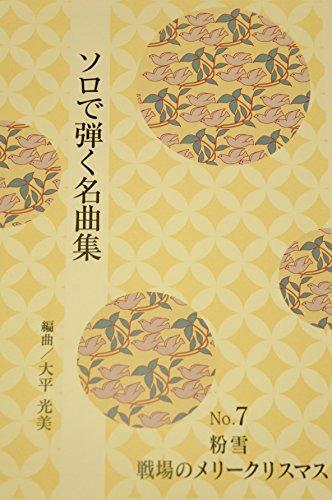 琴 ソロで弾く名曲集NO.7 粉雪 / 戦場のメリークリスマス 大平光美 編曲 筝 楽譜 koto