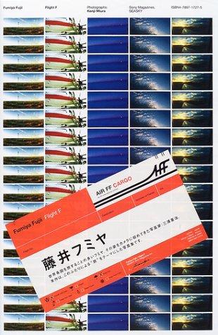 藤井フミヤ Flight F