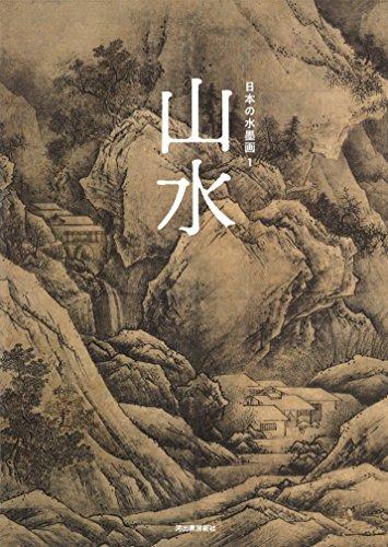 日本の水墨画 1:山水 - 河出書房新社編集部