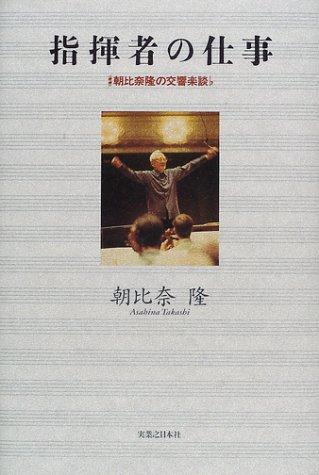 指揮者の仕事―朝比奈隆の交響楽談