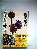 ああ野麦峠―ある製糸工女哀史 (1977年) (角川文庫)
