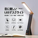 デスクライト スタンドライト Herblite テーブルライト LED 折り畳み式 USB充電 1800mAh充電池 100%光度で6時間照明可能 Ra≥93自然色高還元 目に優しい 多機能 3種類色温度と無段階調光 昼光色-電球色-昼白色 明るさメモリー機能 タッチ式ボタン スマホ立て可能 50000時間使用寿命 ランプヘッド175°回転可 軽量小型携帯便利 省エネ 勉強/学習/読書/PC作業に適合 リビング/ルーム/居間/ベッド/寝室/ベッドサイド/家庭用照明 おしゃれ