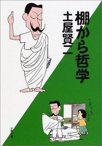 棚から哲学 (文春文庫)