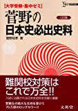 菅野の日本史必出史料 (シグマベスト)