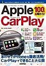 Apple CarPlay 100%活用ガイド 100%ガイド