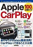 Apple CarPlay 100 活用ガイド 100 ガイド