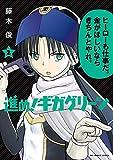 進め!ギガグリーン(2) (ビッグコミックス)