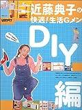 近藤典子の快適!生活Gメン DIY編 リビングシリーズ (SSCムック―レタスクラブ)