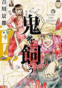 鬼を飼う(6) (ヤングキングコミックス)