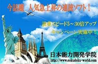 速読術 トレーニング ソフト【速読ワールド2】完全版 ■初級~上級編■2012特典