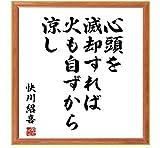 書道色紙/快川紹喜の名言『心頭を滅却すれば火も自ずから涼し』/薄茶額付/受注後直筆(千言堂)