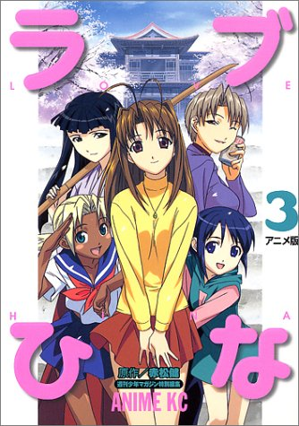 3 Love Hina - Anime version (Anime Comics) (2000) ISBN: 4063101282 [Japanese Import]