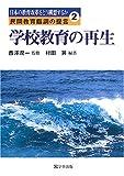 学校教育の再生 (日本の教育改革をどう構想するか 民間教育臨調の提言)